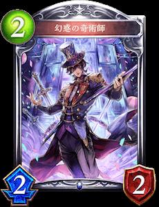 幻惑の奇術師
