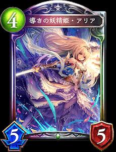 導きの妖精姫・アリア