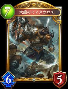 大鎧のミノタウロス
