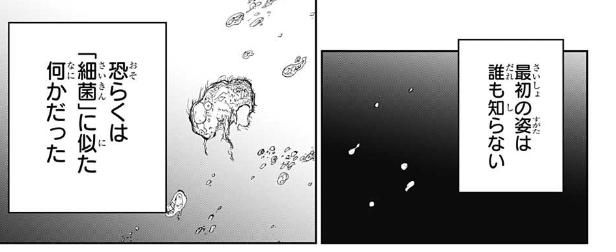 鬼の最初の姿は細菌に似た何か