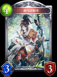 銀弓の射手
