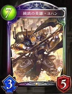 純鉄の英雄・ヨハン