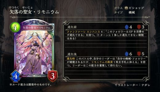 【シャドウバース】新カード 欠落の聖女・リモニウム 公開。【鋼鉄の反逆者】