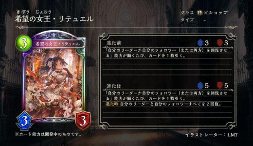 【シャドウバース】新カード 希望の女王・リテュエル 公開。【鋼鉄の反逆者】