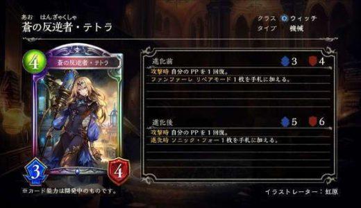 【シャドウバース】新カード 蒼の反逆者・テトラ 公開。【鋼鉄の反逆者】