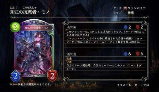 【シャドウバース】新カード 真紅の抗戦者・モノ 公開。【鋼鉄の反逆者】
