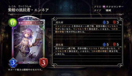【シャドウバース】新カード 紫紺の抵抗者・エンネア 公開。【鋼鉄の反逆者】