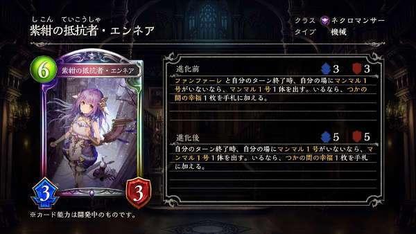 紫紺の抵抗者・エンネア