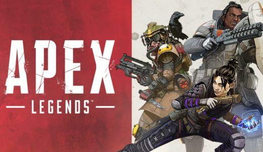 Apex初心者から見た全キャラクターの特徴・使いやすさ